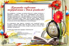 5.10.2020 День учителя