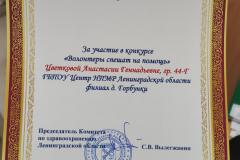 sertifikaty_gorbunki