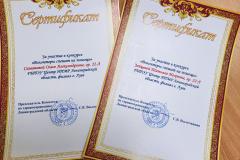 sertifikaty_luga