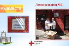 otchet_foto_lomonosov