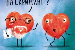 Оберегая сердца